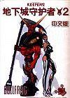 地下城守護者2簡體中文版