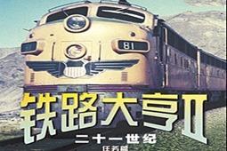 铁路大亨2_铁路大亨2中文版下载_攻略_秘籍_甲米兰塔自驾游攻略图片