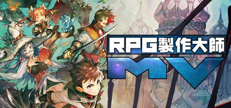 《RPG制作大师MV》销量突破10万 简体中文版推出
