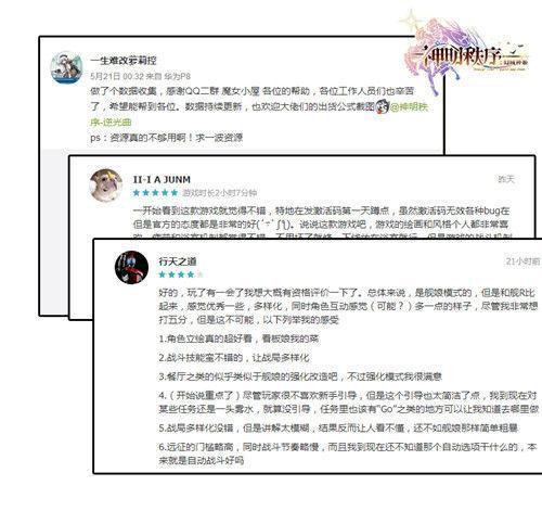 《神明秩序:幻域神姬奇迹MU网页SF》概念CG首爆 神姬大人请鞭挞我吧