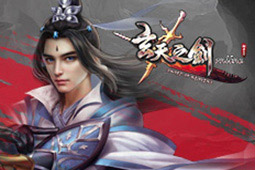玄天之剑图片