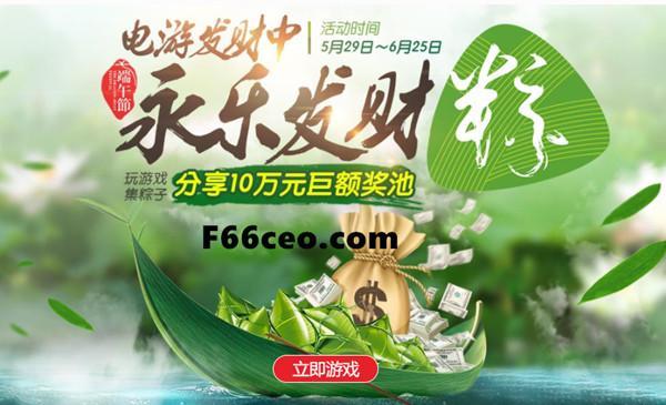 玩AG捕鱼王集粽子 永乐国际MG平台电子游戏集结令