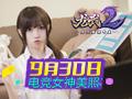 《龙武2》9.30电竞女神照