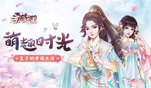 萌趣时光 《京门风月》皇子的幸福生活