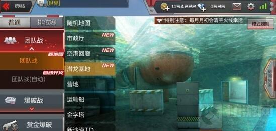 CF手游新图潜龙基地曝光 第一张水下竞技地图