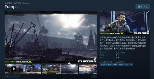 六个彩腾讯自研新射击网游即将揭晓 或为Steam上那款《Europa》