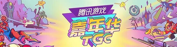 我在TGC2017!腾讯游戏嘉年华运动抢先看