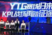 《王者荣耀》2018KPL预选赛回顾之YTG荣耀归来