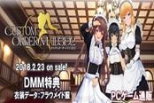 绅士福音 系列新作《3D定制ORDER女仆2》2月发售