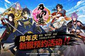 刀剑新春祭!《刀剑乱舞-ONLINE-》周年庆2月盛大开启!
