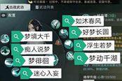 楚留香云梦论剑技能搭配指南 PVP连招一览