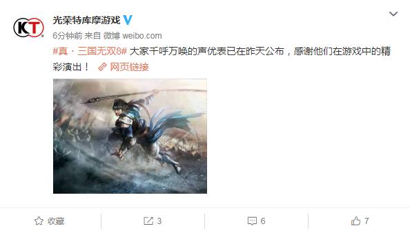 《真三国无双8》声优表出炉 汉语 英语 日语都齐了