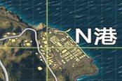 《绝地求生:刺激战场》N港打法攻略 资源分布及搜索路线