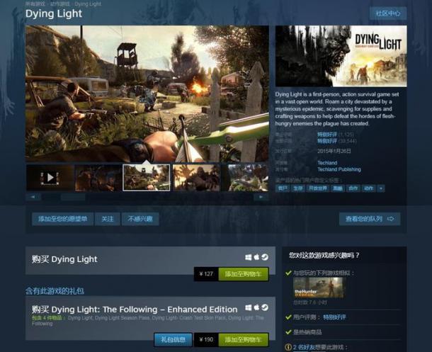 《消逝的光芒》Steam国区售价永降 127元很便宜