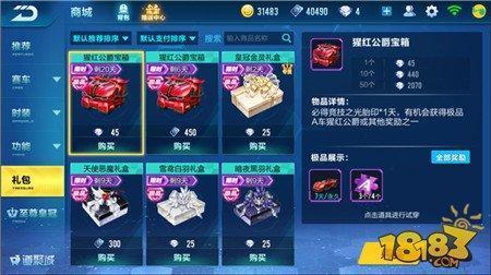 QQ飞车手游购买最新宝箱 获取极品A车猩红公爵