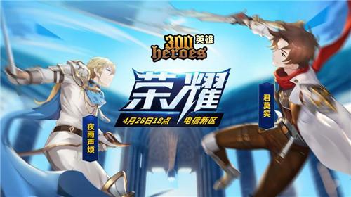 """《300英雄》""""荣耀""""新区今日开启全职高手君莫笑加入-HaitangDM"""