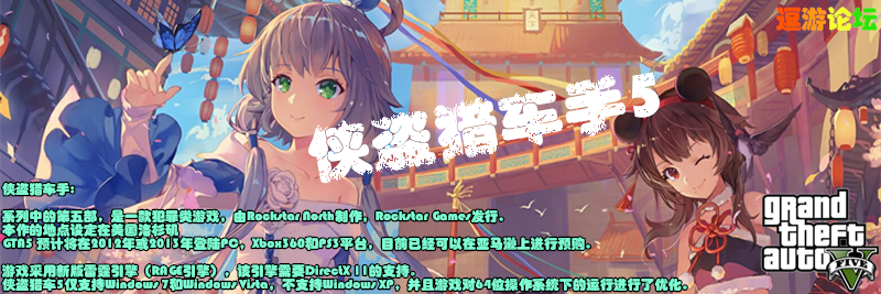 GTA5》游戏MOD大全(真车-车包-武器-脚本-人物-地图-ENB-修改器
