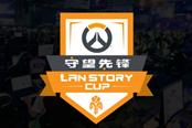 LanStory Cup《守望先锋》系列赛线上赛5月21日开赛