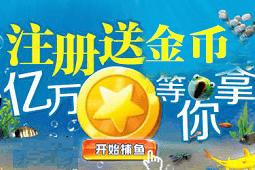 捕魚達人-PC電腦版