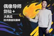 """触手""""电竞练习生""""四大导师曝光,实力超群决战ChinaJoy"""