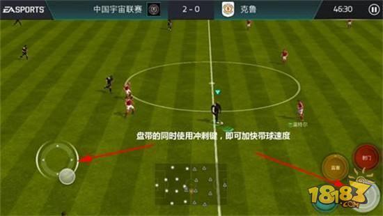 FIFA足球世界-盘带与冲刺如何完美结合最强过人技巧