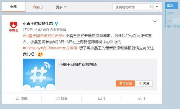 小霸王确认参加ChinaJoy 2018 将推出新的产品