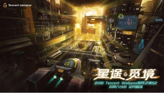 「TencentWeGame游�蛑�夜S2」《怪物�C人世界》�I�近30款全球...