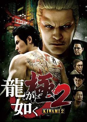 如龙:极2中文版