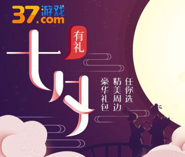 37游戏七夕献礼high翻天!