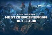 NEST2018英雄联盟线上预选赛正式开赛,四强争霸谁能脱颖而出