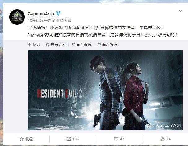 TGS 2018:这波点赞!《生化危机2:重制版》亚洲版支持中文配音 可切换日语配音