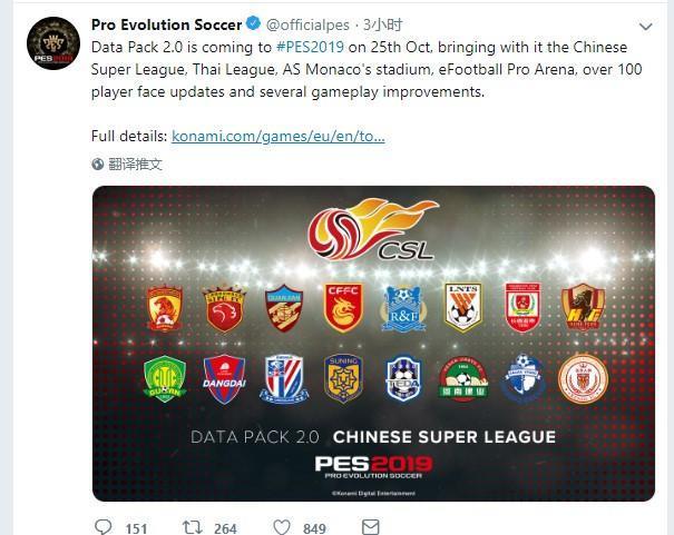 《实况足球2019》10月25日更新 加入中超联赛