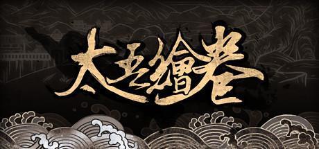 《太吾绘卷》销量超80万 首月创收5000万元