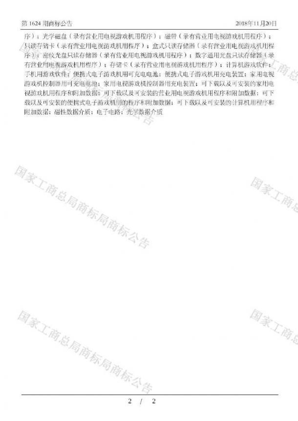 任天堂Switch商标在华初步审定 但国行依然遥遥无期