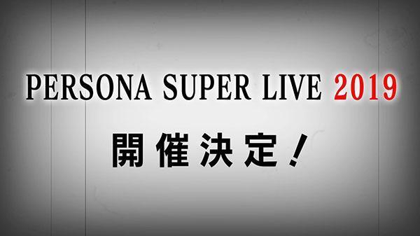 """""""女神异闻录Super Live 2019""""音乐会将于明年4月举行"""