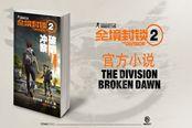 《全境封锁2》官方小说公布 将与游戏同步发售