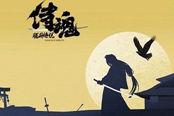 侍魂胧月传说10天60级攻略 自动挂机快速升级