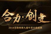 蓝港互动旗下蓝港影业斩获2018牛耳奖 年度网络视听领域最具信赖品牌奖