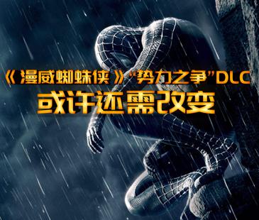 """《漫威蜘蛛侠》""""势力之争""""DLC:或许还需改变"""