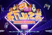 樂Fun之夜年度盛典分區冠軍出爐觸手直播小辣椒占吃雞分區榜首