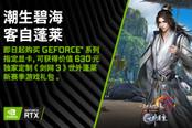 《劍網3》世外蓬萊今日公測 買GeForce顯卡送永久海獺背掛