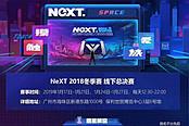 网易电竞NeXT2018冬季赛线下赛在即,三大亮点抢先看