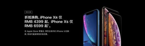 苹果中国将延长iPhoneXS、XR以旧换新时间:4399元起