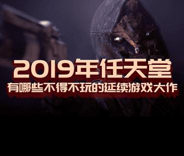 2019年任天堂有哪些不得不玩的延续游戏大作