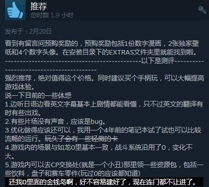 寡人要中文!《如龙:极》Steam特别好评94%推荐