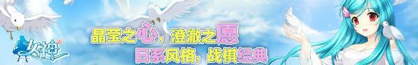 《新女神OL》国服预约上线:天使降临,感动重温!