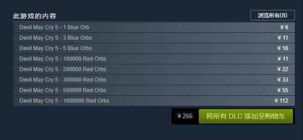在《鬼泣5》游戏中 你可以氪金买复活