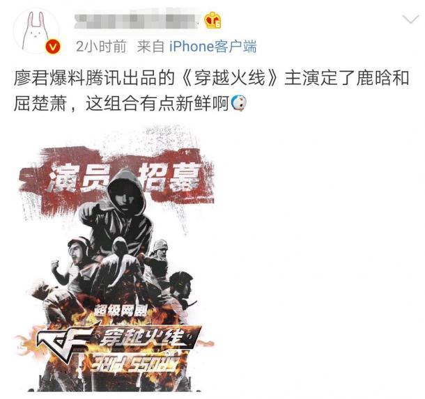 《穿越火线》要拍网剧 鹿晗搭档屈楚萧出演