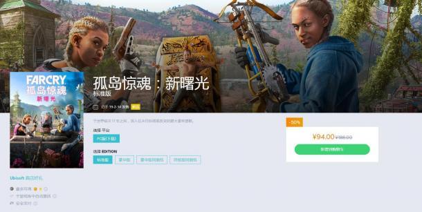 《孤岛惊魂:新曙光》发售不到1个月打5折 老玩家不满