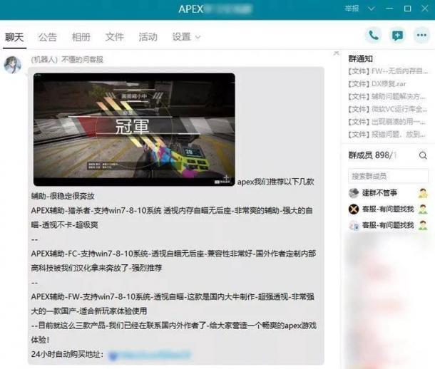 从《Apex英雄》说起 为何国外提到开挂就想到中国玩家